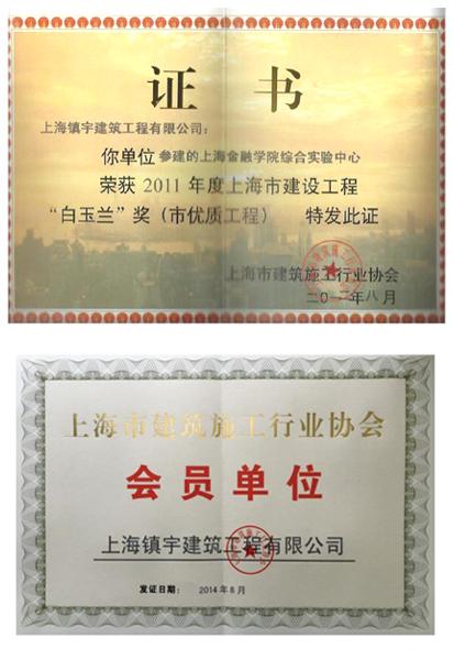 建筑行业会员证